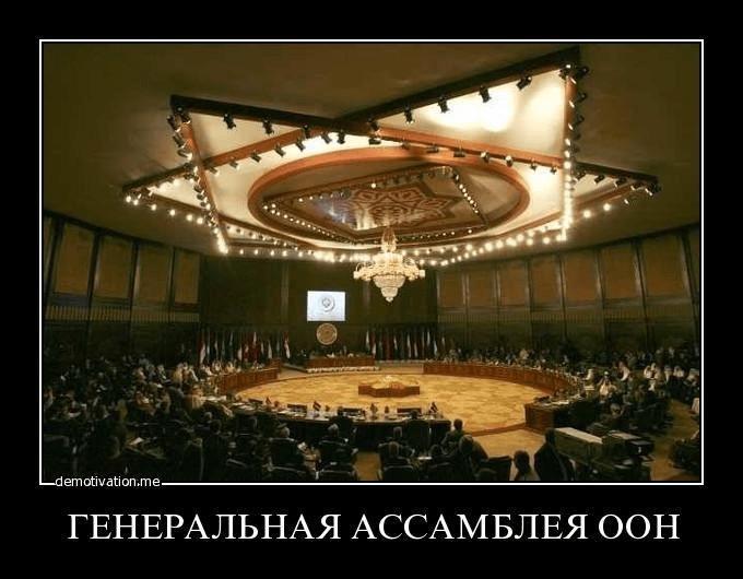 Экуменическо-Масонская октаграмма на потолке ассамблеи ООН