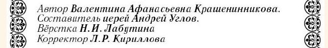 Ереси секты Вячеславцев (разбор акафиста)