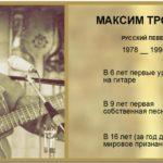 Пророческие Песни Максима Трошина