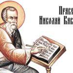 Семь слов о жизни во Христе св.Николай Кавасила