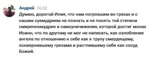 batushka_andrei.jpg
