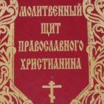 Логотип группы (Молитвослов)